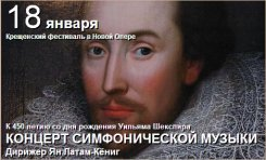 18 января. День рождения Уильяма Шекспира в Новой Опере