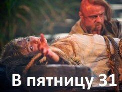 31 января. В пятницу 31 — Вий, украинская кулебяка, соления и графин морса.