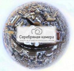 28 января — 23 февраля. «Серебряная камера 2013»