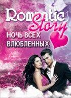 Ночь всех влюбленных «Romantic Story» в кинотеатре «Полет»