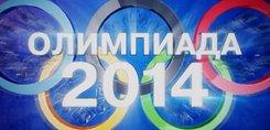 Самые яркие выступления звезд на Зимних Олимпийских играх