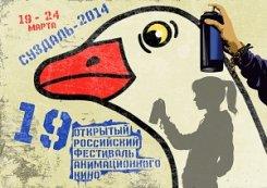 10 февраля. 19-й Открытый российский фестиваль анимационного кино