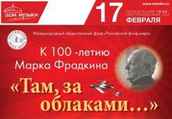 17 февраля. «ТАМ, ЗА ОБЛАКАМИ...» Концерт к 100-летию со дня рождения Фрадкина