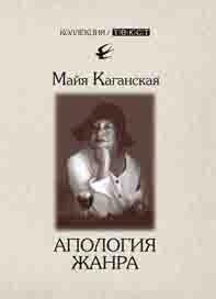 Майя Каганская. АПОЛОГИЯ ЖАНРА
