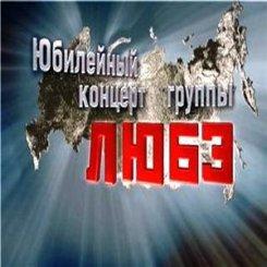 Группа «ЛЮБЭ»: юбилейный концерт «25 лет»