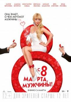 «С 8 марта, мужчины!» смотрите в кинотеатрах с 6 марта