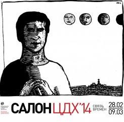 До 9 марта. XVII Московский международный художественный салон «ЦДХ-2014. Связь времён»