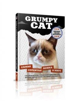 Grumpy Cat — самая сердитая кошка в мире