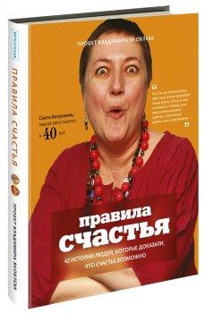 Правила Счастья. Проект Владимира Яковлева