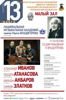 13 марта. Концерт, посвящённый юбилею Панчо Владигерова