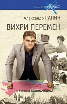 Александр Лапин. Вихри перемен