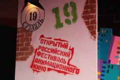 19 марта в Суздале стартовал 19 Отрытый российский фестиваль анимационного кино.