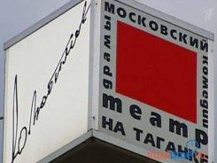 Театр на Таганке обвинили в аморальности