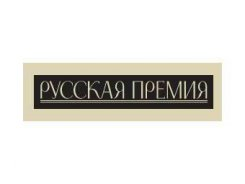 Объявлен шорт-лист «Русской премии»