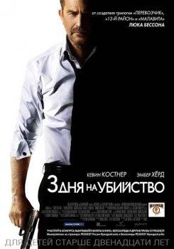 С 10 апреля «Три дня на убийство»