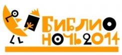 25—26 апреля. Библионочь-2014