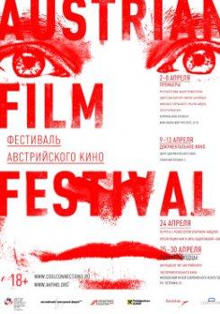 2 — 30 апреля. Фестиваль австрийского кино