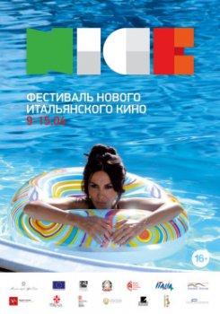 9–15 апреля. Фестиваль нового итальянского кино