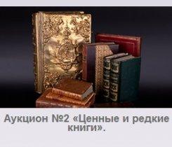 «Ценные и редкие книги»