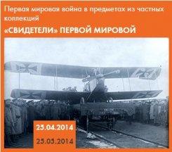 24 апреля до 25 мая. «Свидетели» Первой мировой.