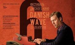 23–28 апреля. 6-й фестиваль «Датская волна»
