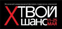 С 11 по 25 мая. X Московский международный театральный фестиваль студенческих и постдипломных спектаклей «Твой шанс» 2014