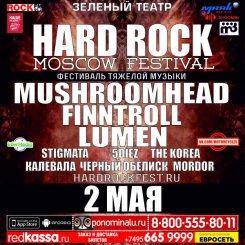 2 мая. «Hard Rock Fest»