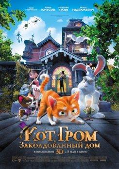 С 1 мая — мультфильм «Кот Гром и заколдованный дом 3D».Что смотреть в праздничные дни с детьми