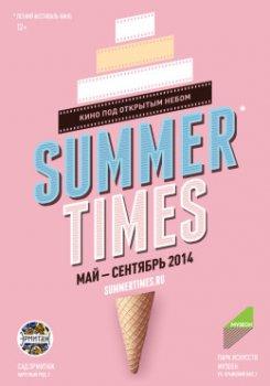 30 апреля — 30 сентября. Summer Times 2014