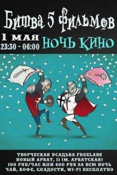 1 мая. В рамках киноночи «Битва пяти фильмов» москвичи выберут лучшую картину