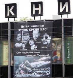 Быков, Макаревич и Акунин оказались зачислены в «пятую колонну»