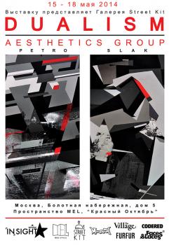 15-18 мая. «Dualism» группы Aesthetics