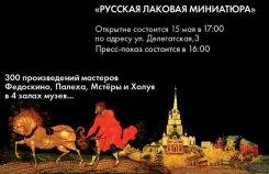 С 15 мая. «Русская лаковая миниатюра»