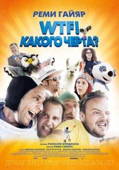 С 19 июня в прокате французская комедия «WTF! Какого черта?».