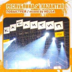 Скандал с фестивалем «Республика КаZантип» получил неожиданный поворот