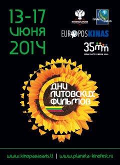 13 -17 июня. Неделя литовских фильмов