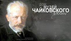 «Подмосковные вечера с Чайковским»