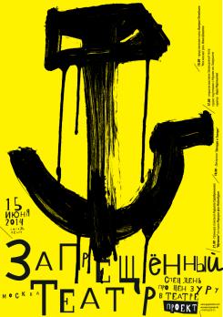 15 июня. Запрещенный театр в «Гоголь-центре»