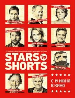 С 19 июня в кино короткометражная программа «Stars in Shorts»