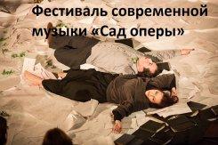 19 по 24 июня. Первый Фестиваль современной музыки «Сад оперы»