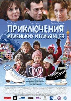 «Приключения маленьких итальянцев» в Посольстве Италии в Москве