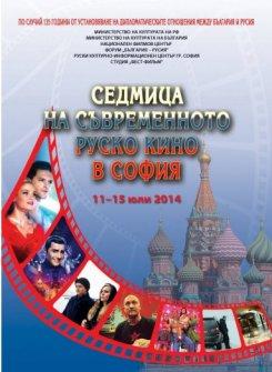 11 — 15 июля. «Неделя российского кино в Софии»