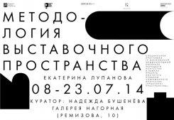 8 — 23 июля. «Методология выставочного пространства»