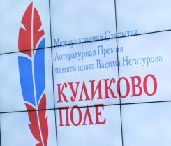 Новая литературная премия «Куликово Поле»