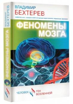 Владимир Бехтерев. «Феномены мозга»