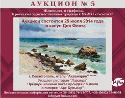 Аукцион в Севастополе