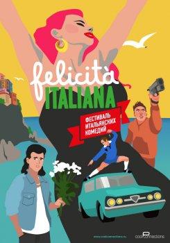 Фестиваль итальянских комедий. FELICITÀ ITALIANA