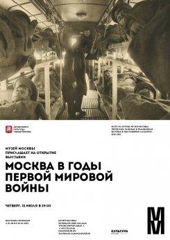 1 августа — 19 октября. Москва в годы Первой мировой войны