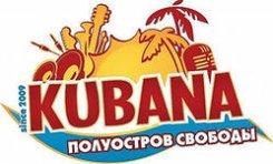 Kubana-2014 пройдет в этом году в последний раз
