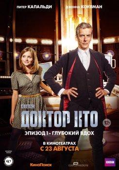 23–31 августа. ДОКТОР КТО: «Глубокий вдох» в кинотеатрах России